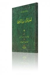 Ihtiyarlar Risalesi (Osmanlıca)