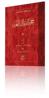 Huccetullah El Baligatu (Arapça)
