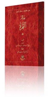 Risaletus Semere (Arapça)