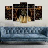 Kuran Dini Dekoratif 5 Parça Mdf Tablo