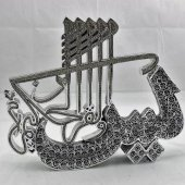 Esmaül Hüsna Yasin Gümüş